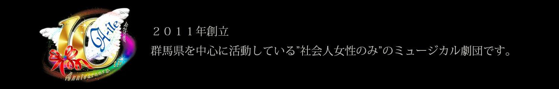 ミュージカル劇団A-ile